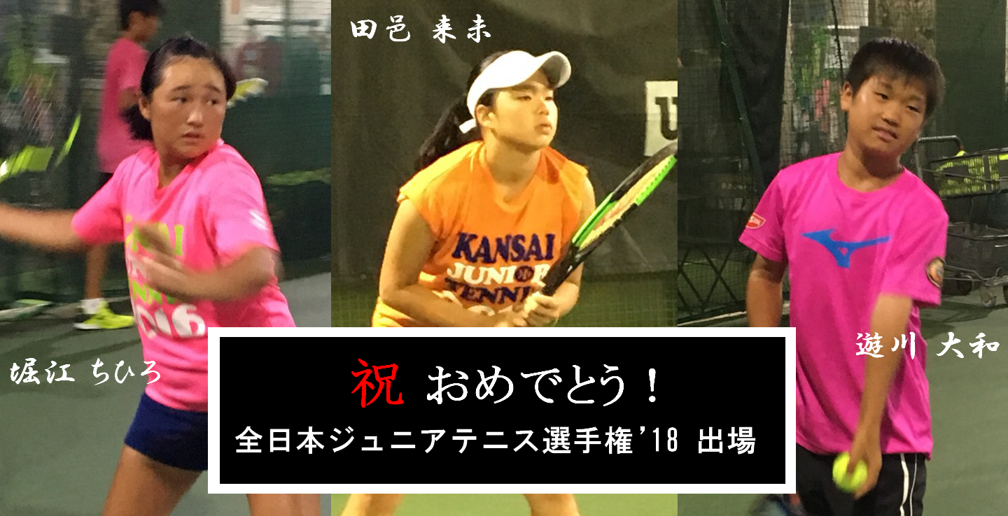 "TENNIS SUPPORT""梅塾"""
